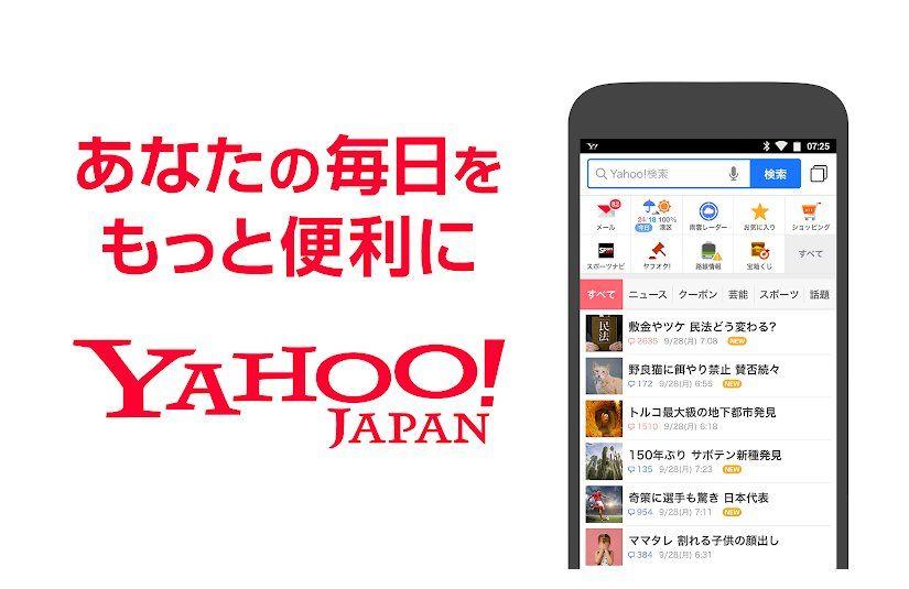 Aprendamos en comunidad. Entérate cómo hizo Yahoo! JAPAN Newspara incrementar sus páginas vistas y aplícalo en tu medio digital.